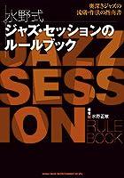 水野式 ジャズ・セッションのルールブック