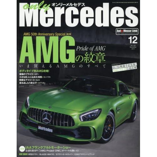 オンリーメルセデス 2017年 12月号 (182) (雑誌)