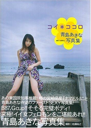 青島あきな写真集『コイ*ココロ』の詳細を見る