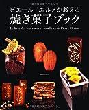 ピエール・エルメが教える焼き菓子ブック (旭屋出版MOOK) 画像