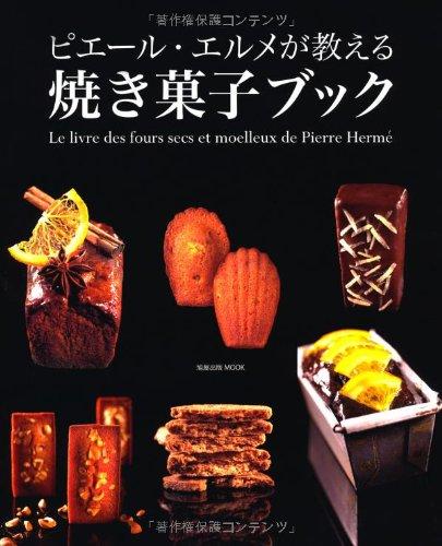ピエール・エルメが教える焼き菓子ブック (旭屋出版MOOK)