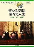 聖なる学問、俗なる人生―中世のイスラーム学者 (イスラームを知る)