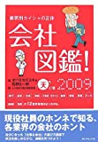 会社図鑑! 2009 天の巻―業界別カイシャの正体