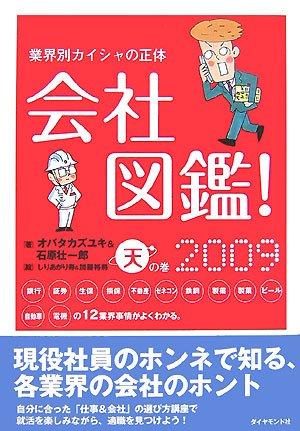 会社図鑑! 2009 天の巻―業界別カイシャの正体の詳細を見る