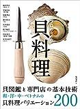 プロのための貝料理 貝図鑑と専門店の基本技術 和・洋・中・ベトナムの貝料理バリエーション200