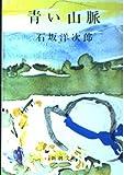 青い山脈 (新潮文庫)