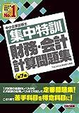 中小企業診断士 集中特訓 財務・会計 計算問題集 第7版