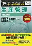 生産管理(運営管理)〈2009年版〉 (中小企業診断士試験クイックマスターシリーズ)