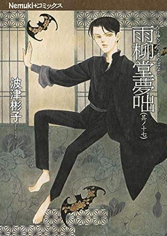 雨柳堂夢咄 新版 コミック 1-17巻セット