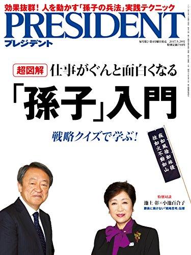 PRESIDENT (プレジデント) 2017年5/29号(「孫子」入門)の詳細を見る