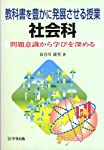 教科書を豊かに発展させる授業 社会科―問題意識から学びを深める