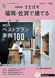 「福岡佐賀」 SUUMO 注文住宅 福岡・佐賀で建てる 2020 秋冬号