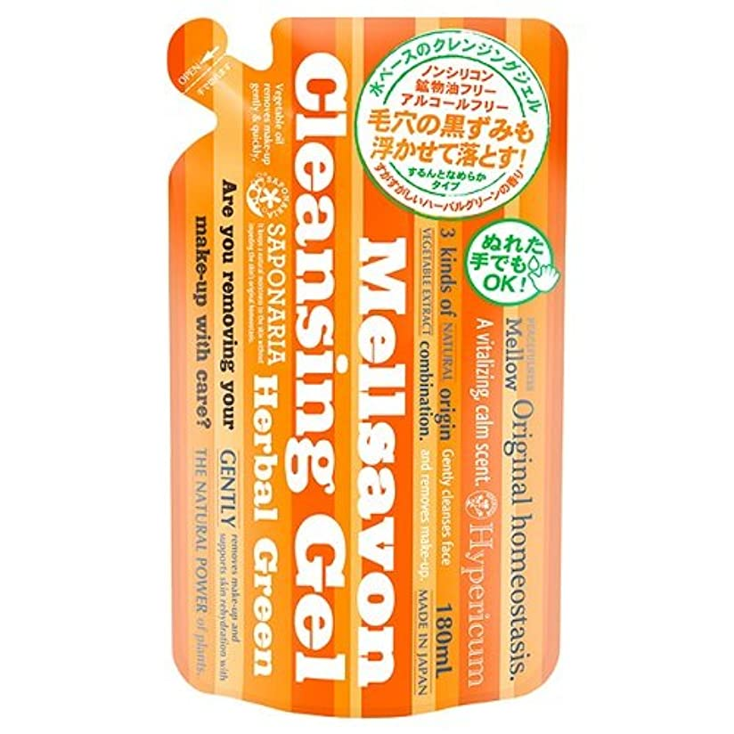 行う酸度頑固なメルサボン クレンジングジェル ハーバルグリーン 詰替え用 (180mL)