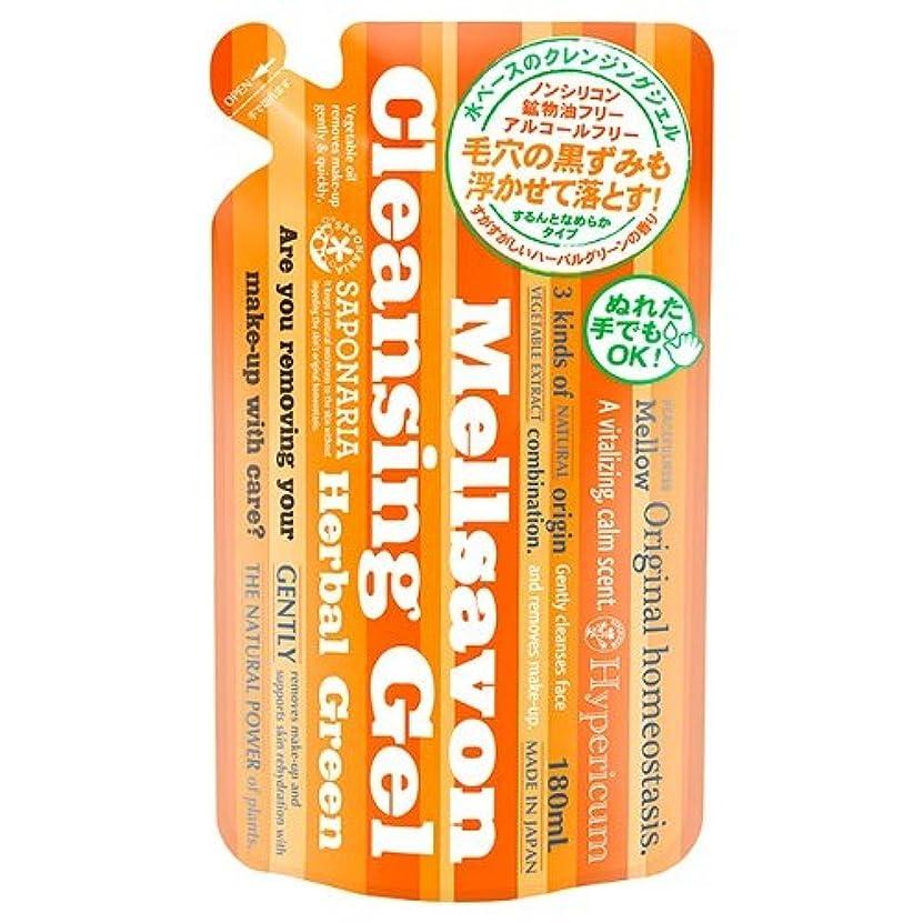 ブロンズリスクわずかなメルサボン クレンジングジェル ハーバルグリーン 詰替え用 (180mL)