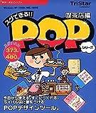 スグできるPOP 喫茶店編