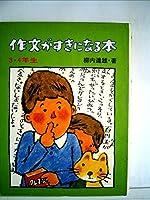 作文がすきになる本 (3・4年生) (あかね学習文庫)