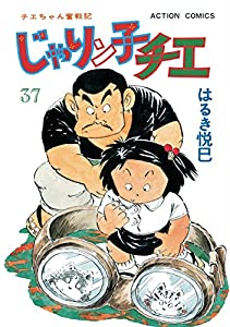じゃりン子チエ【新訂版】 : 37 (アクションコミックス)
