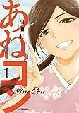 あねコン 1 (MFコミックス フラッパーシリーズ)