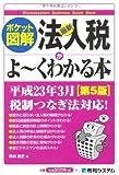 ポケット図解 最新法人税がよ~くわかる本[第5版]