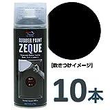(発売記念特価)AZ(エーゼット) ラバーペイント ZEQUE 油性 RP-1 マットブラック 400ml(RP010)×10本 SE288