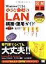 Windowsでできる小さな会社のLAN 構築 運用ガイド 第2版