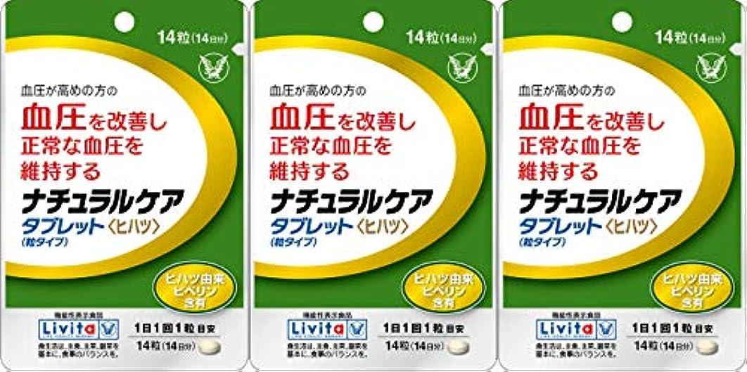 包括的雰囲気不承認【3個セット】ナチュラルケア タブレット<ヒハツ> 14粒(機能性表示食品)