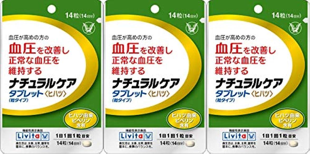 アクセル繊維フィッティング【3個セット】ナチュラルケア タブレット<ヒハツ> 14粒(機能性表示食品)