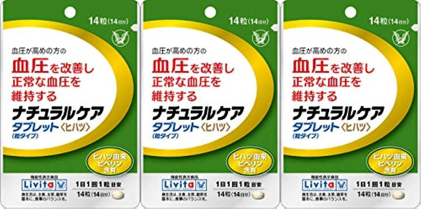 塗抹最小忠実【3個セット】ナチュラルケア タブレット<ヒハツ> 14粒(機能性表示食品)