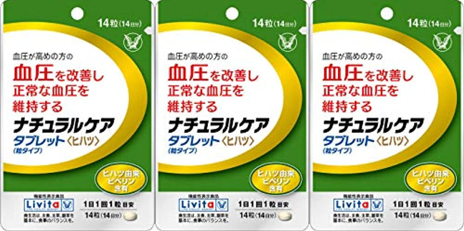 大事にする硬化する生き残り【3個セット】ナチュラルケア タブレット<ヒハツ> 14粒(機能性表示食品)