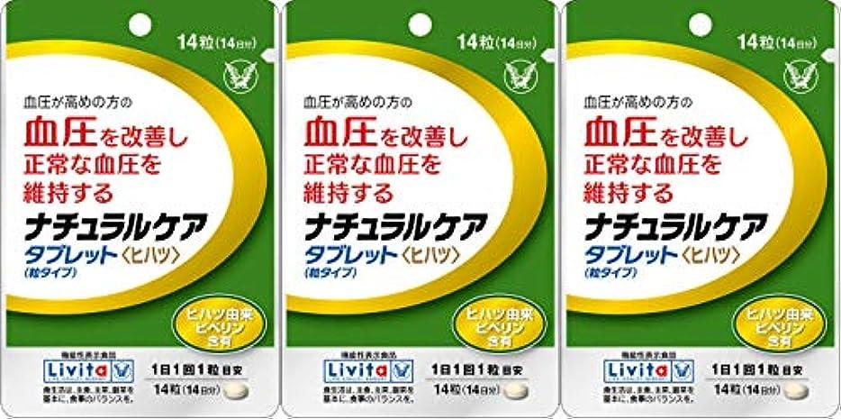休暇動脈転用【3個セット】ナチュラルケア タブレット<ヒハツ> 14粒(機能性表示食品)