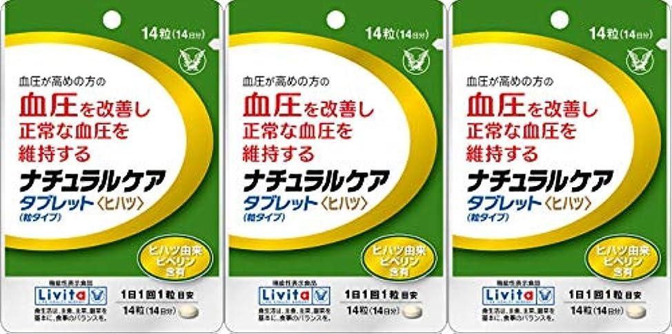 作成者ガイド放棄【3個セット】ナチュラルケア タブレット<ヒハツ> 14粒(機能性表示食品)