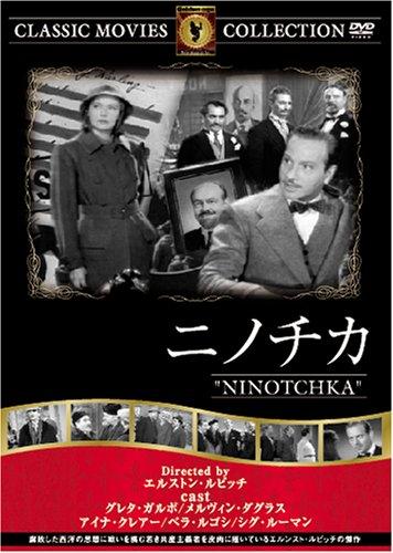 ニノチカ [DVD] FRT-147