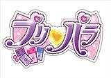 プリパラ☆ミュージックコレクション season.3 DX 画像