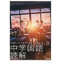 中学国語 読解 (全問ヒントつきで ニガテでも解ける)