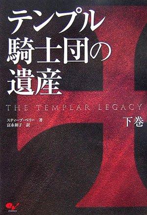 テンプル騎士団の遺産 下巻の詳細を見る