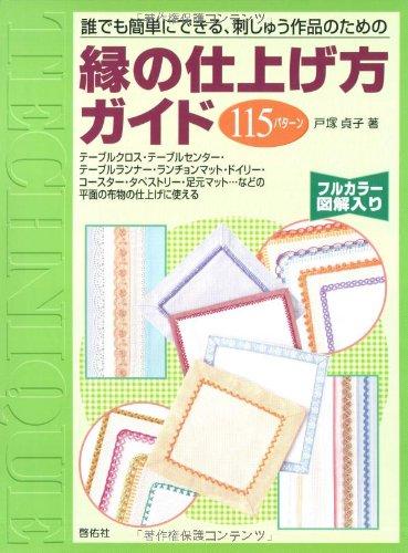 誰でも簡単にできる、刺しゅう作品のための 縁の仕上げ方ガイドの詳細を見る