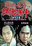 Onoe Kikunosuke / Yuki Meguro - Yajikitaonmitsudochu Dai Ju Ni-Kan 23-Wa Naruto No Kobanzame, 24-Wa Kako O Motsu Otoko [Japan DVD] SKBP-10080