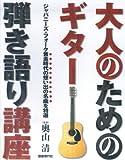 大人のためのギター弾き語り講座 ジャパニーズフォーク黄金時代の想い出の名曲を特選