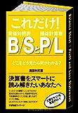 これだけ! B/SとP/L