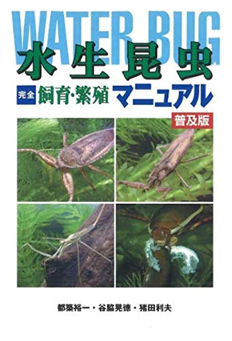 偶然不適規範水生昆虫完全飼育?繁殖~普及版