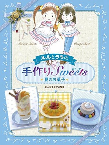 ルルとララの手作りスイーツ (2) 夏のお菓子の詳細を見る