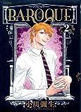 BAROQUE~バロック 2 (2) (シリウスコミックス) (シリウスKC)