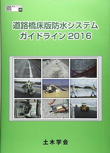 道路橋床版防水システムガイドライン〈2016〉 (鋼構造シリーズ)
