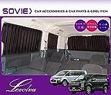 Levolva<レヴォルヴァ>三菱デリカD5(DELICA D:5)専用サイドカーテンセット ≪防災グッズとしても役立つ!おしゃれ車中泊グッズ≫