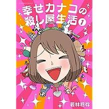 幸せカナコの殺し屋生活(1) (星海社コミックス)