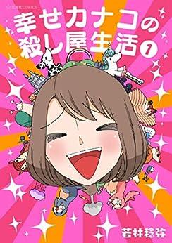 [若林稔弥]の幸せカナコの殺し屋生活(1) (星海社コミックス)
