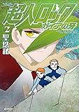 超人ロック ガイアの牙 2 (MFコミックス フラッパーシリーズ)