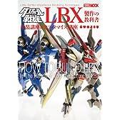 ダンボール戦機 LBX製作の教科書 塗装&カスタマイズ編 (ホビージャパンMOOK 532)