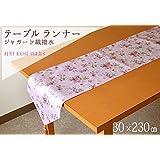 テーブル ランナー 敷物 ローズ ジャガード 撥水 オリジナル 30×230