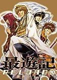 最遊記RELOAD 10 (IDコミックス ZERO-SUMコミックス) 画像